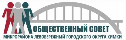Общественный Совет мкр. Левобережный